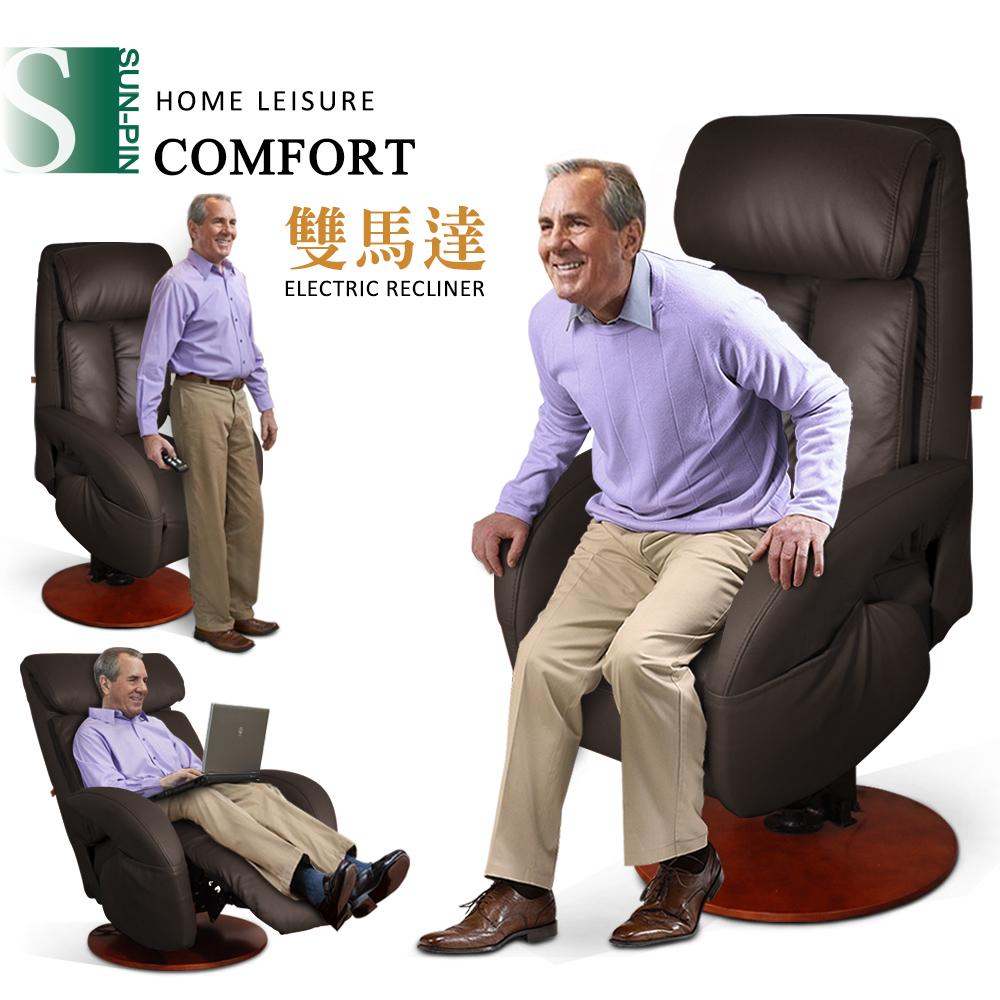 【Sun Pin】Hermann赫尔曼伯爵半厚牛皮电动起身椅(双马达)-深棕
