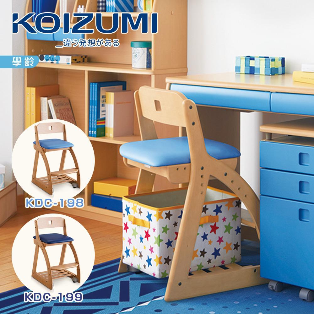 【KOIZUMI】SQUARE儿童成长椅