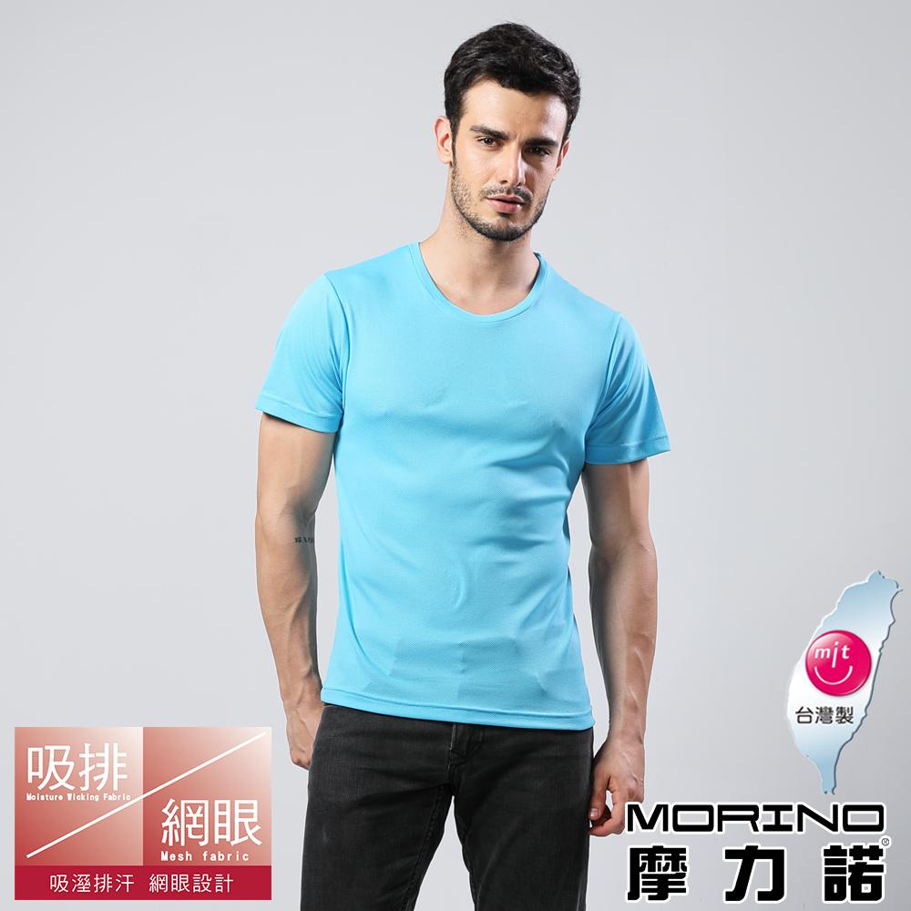 【MORINO x LUCAS】吸排凉爽素色短袖圆领衫-蓝色(2件组)