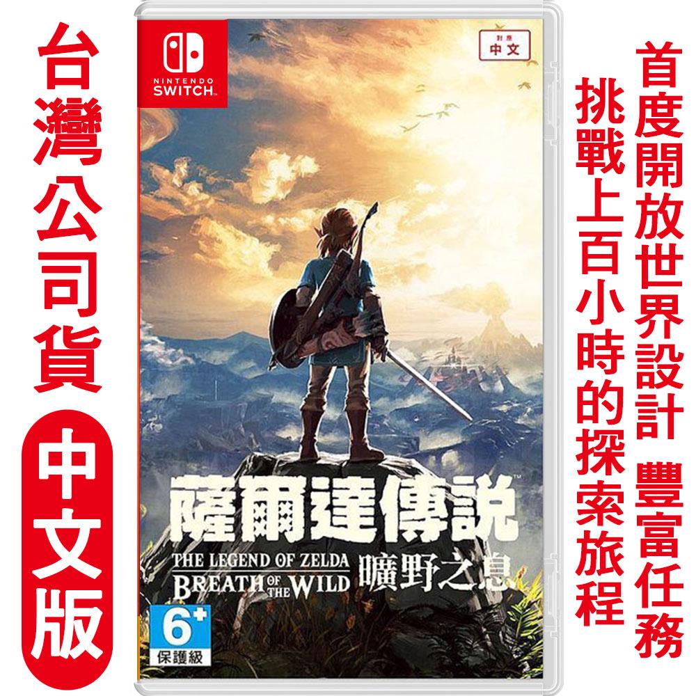 任天堂Switch 薩爾達傳說 曠野之息–中文版(台灣公司貨)--贈送隨機遊戲特典乙入
