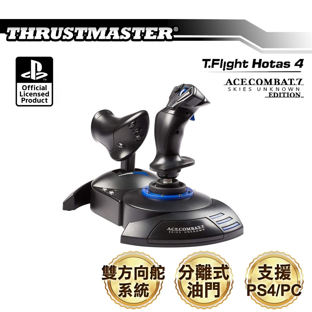 【全館9折】THRUSTMASTER T.Flight Hotas 4 空戰奇兵7特仕版 飛行搖桿
