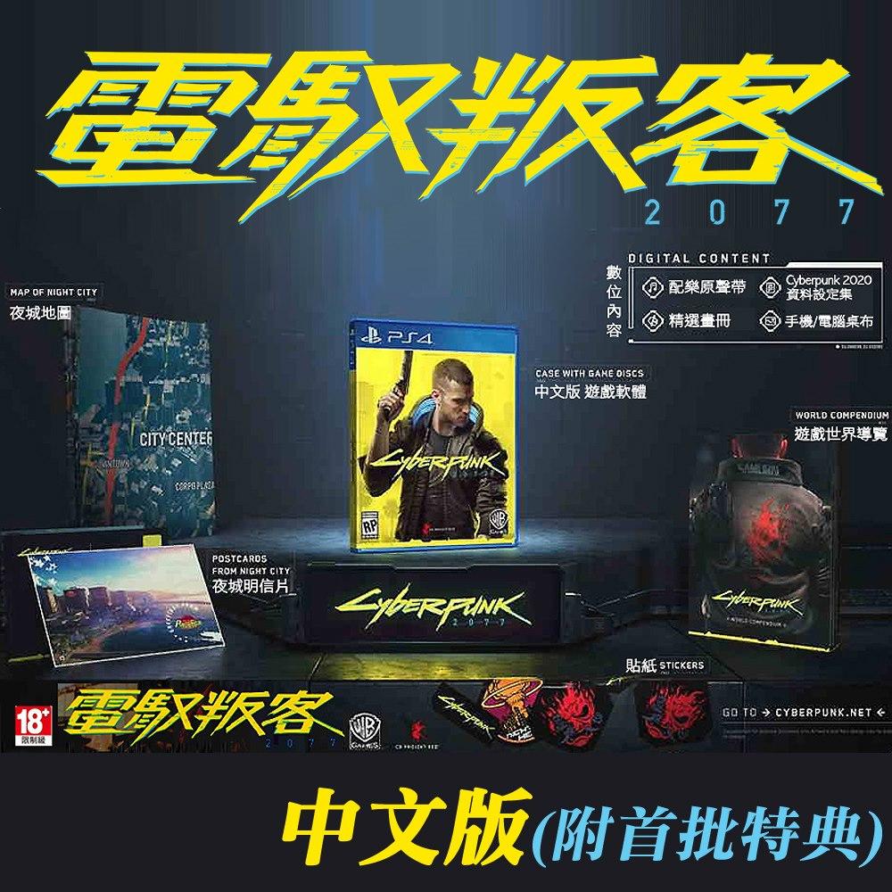 【預購】PS4 電馭叛客2077 (Cyberpunk 2077)–中英文合版
