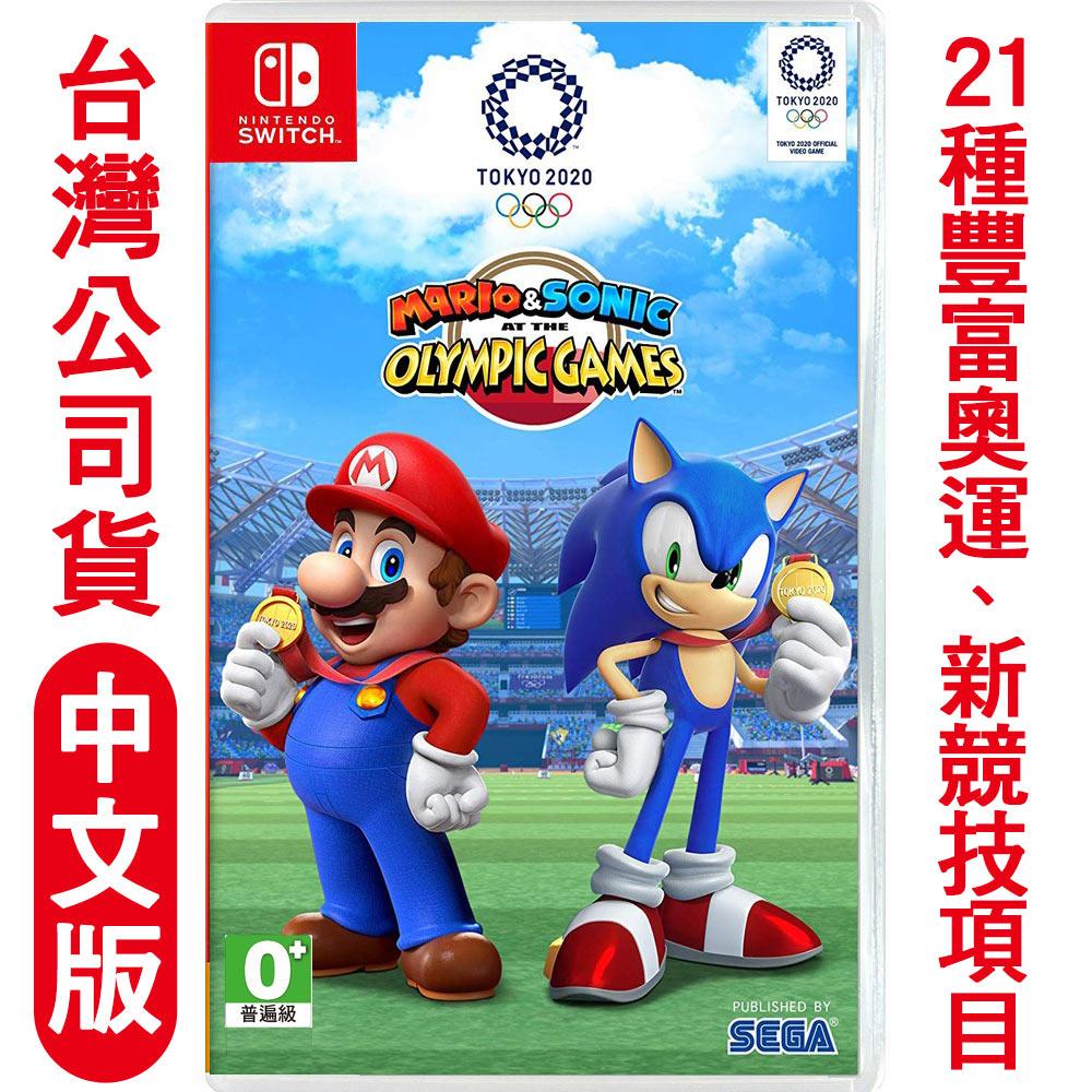 任天堂NS Switch 瑪利歐&索尼克AT東京奧運–中文版