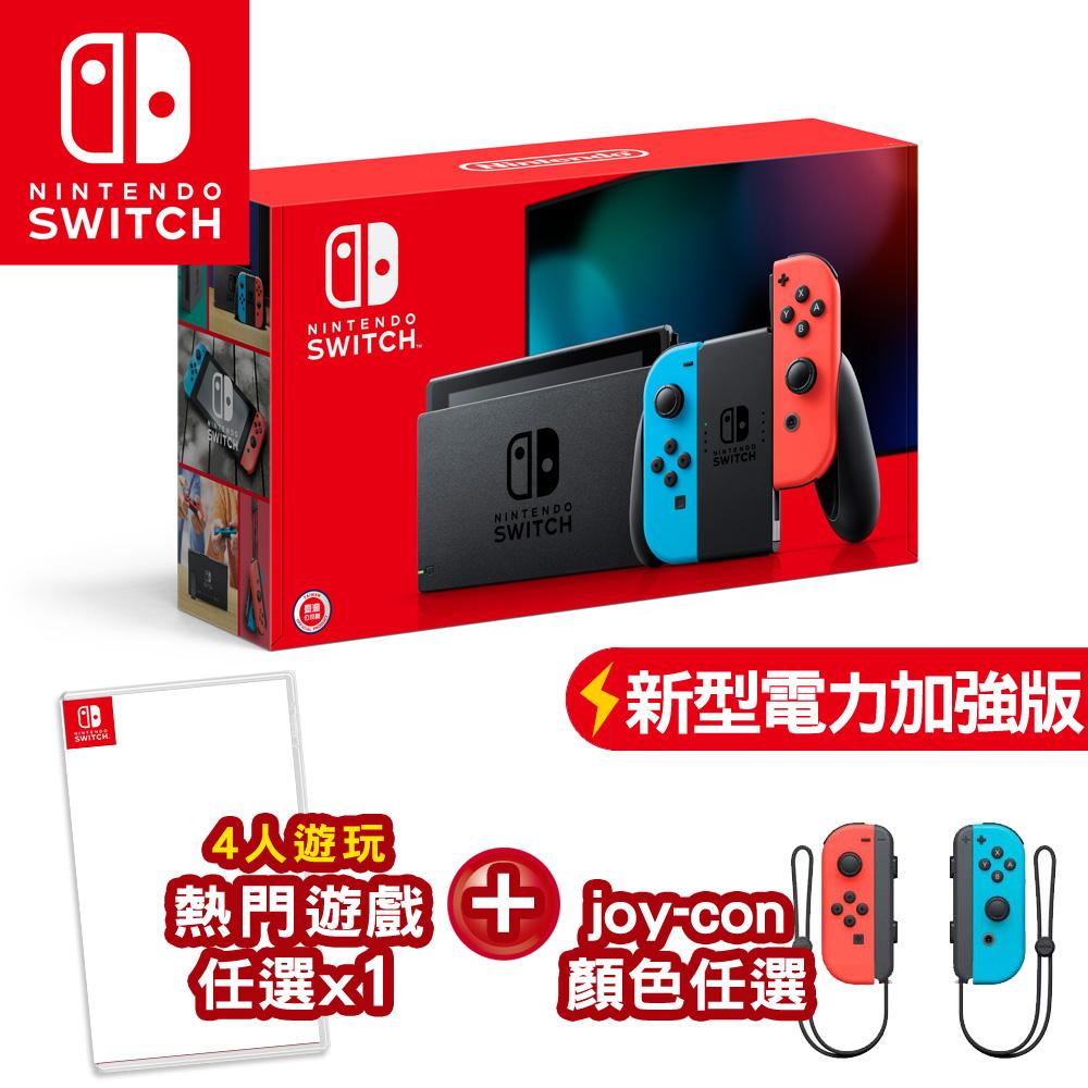 【新型主機】任天堂 Switch新型電力加強版主機 紅&藍 +Joy-con手把(綠粉)+遊戲任選