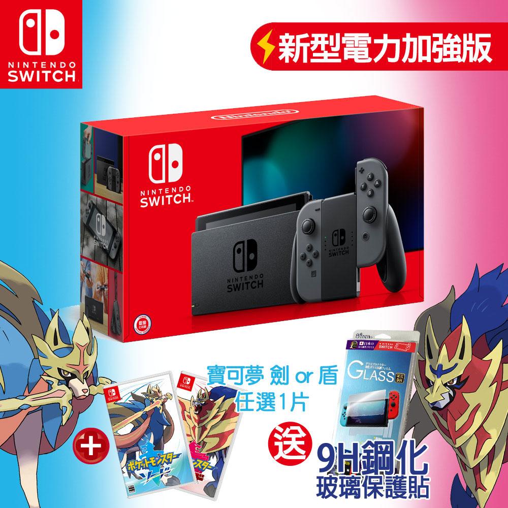 任天堂 Switch電力加強版主機灰色+寶可夢 劍/盾(任選一)-加送玻璃保貼(含背貼)