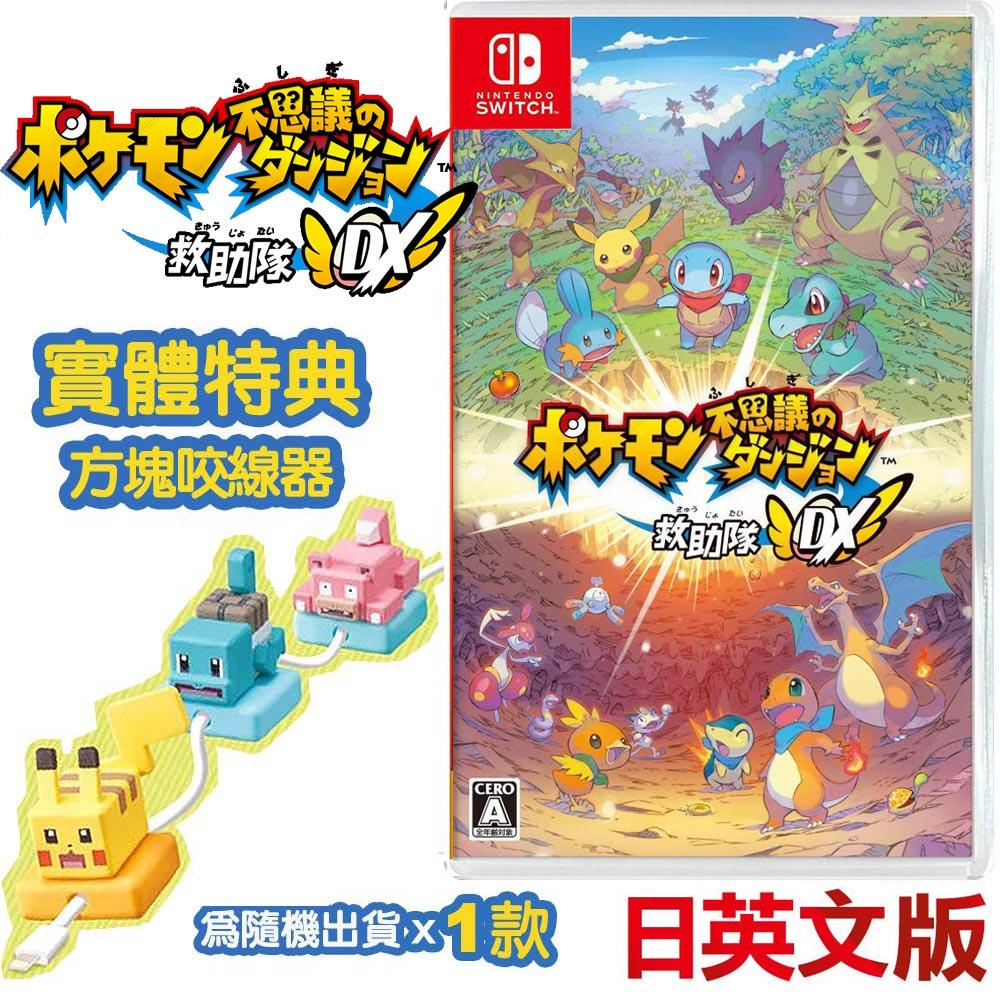【預購】任天堂NS Switch 寶可夢不可思議的迷宮 救難隊 DX(藍紅救助隊)贈咬線器-日英文版