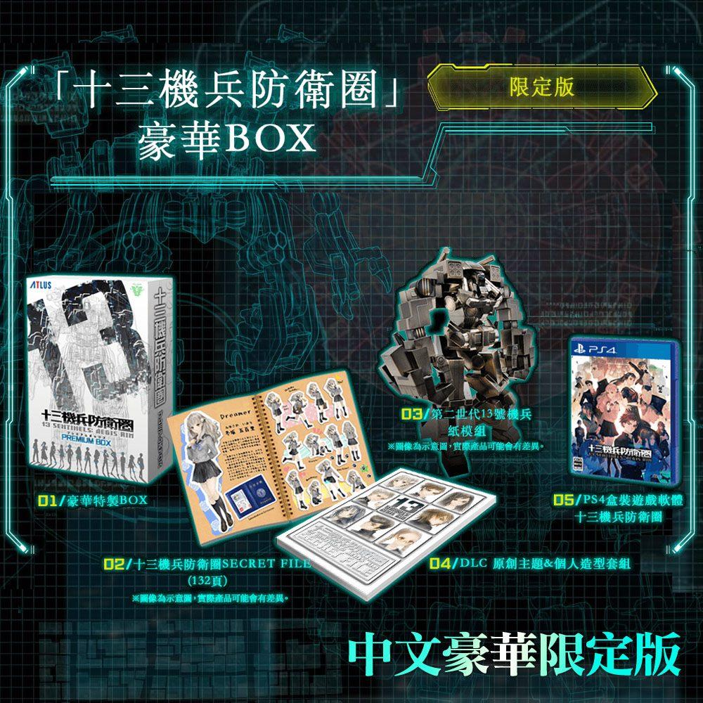 【預購】PS4 十三機兵防衛圈-中日文豪華限定版