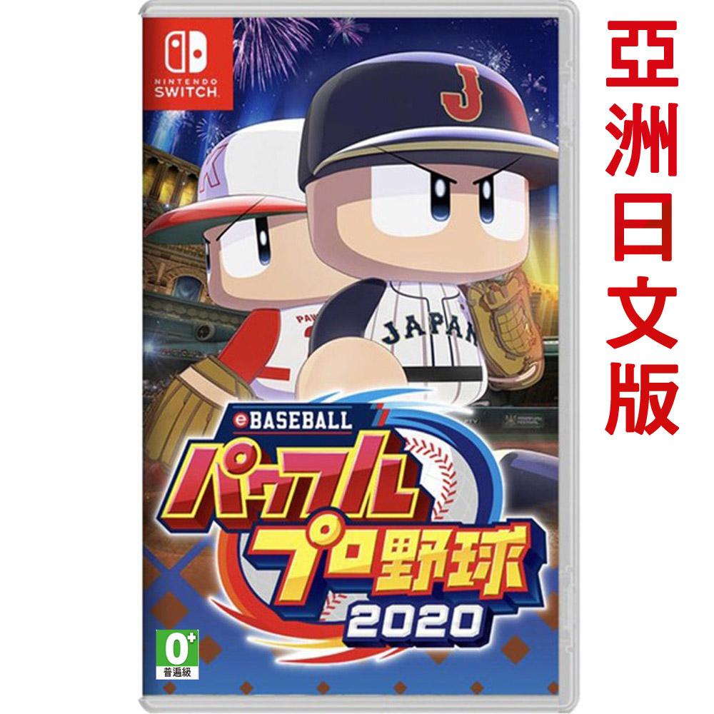 【預購】任天堂NS Switch eBASEBALL 實況野球 2020-日文版