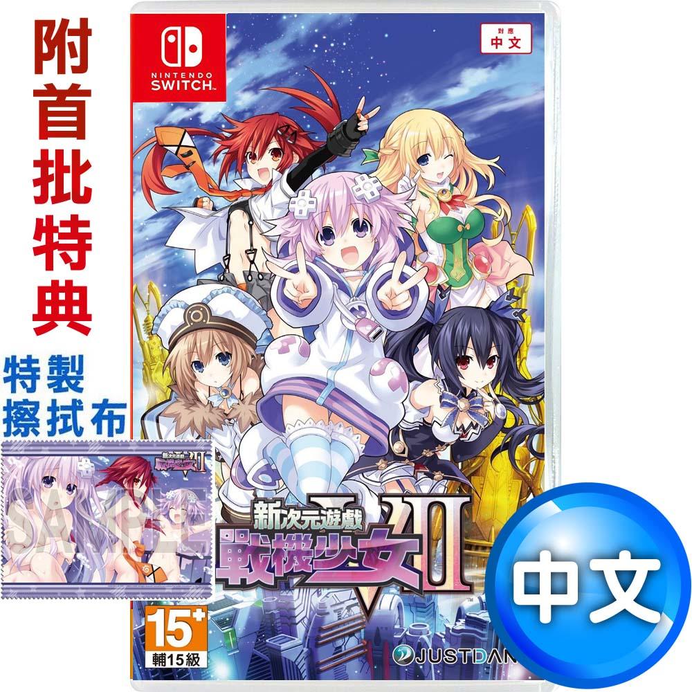 【預購】任天堂NS Switch 新次元戰記 戰機少女 VII-中日文版