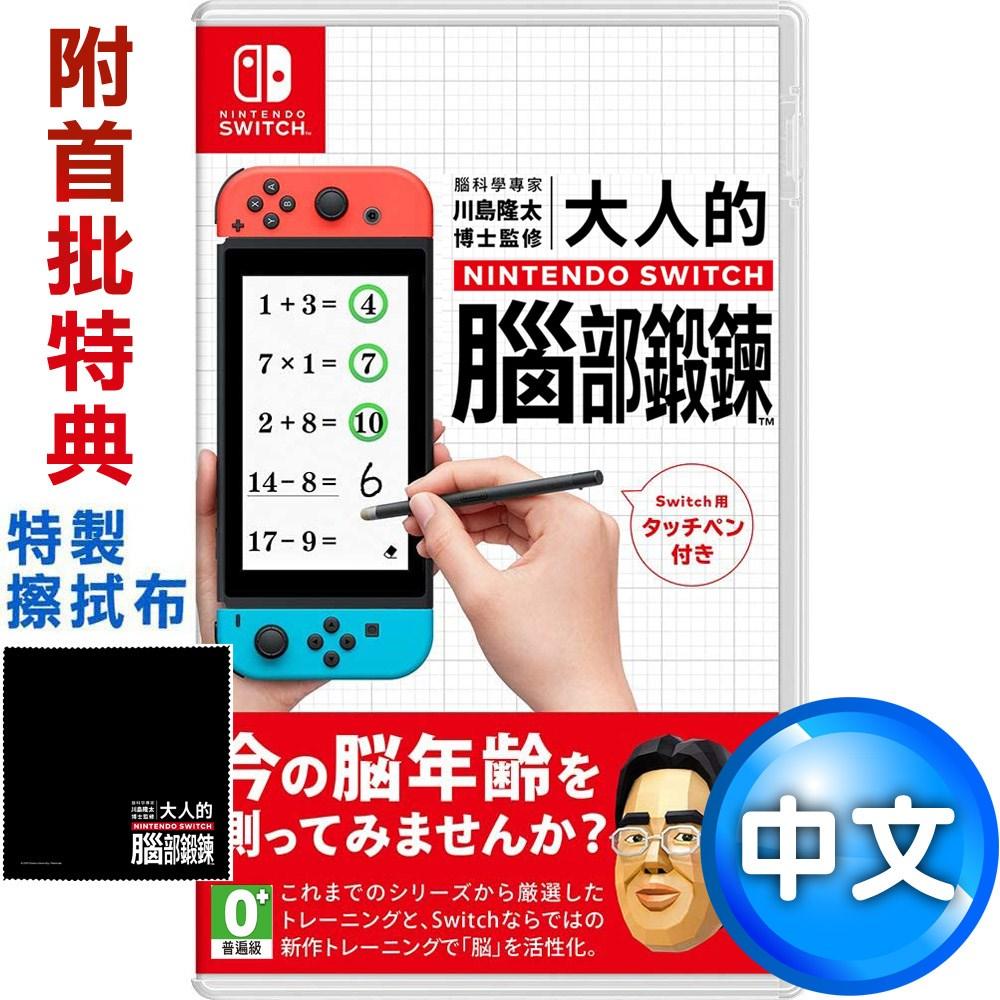 【預購】任天堂NS Switch 腦科學專家川島隆太博士監修大人的Nintendo Switch腦部/腦力鍛鍊-中文版