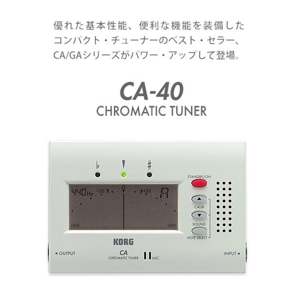 【KORG】LCD液晶電子式調音器-公司貨(CA-40)