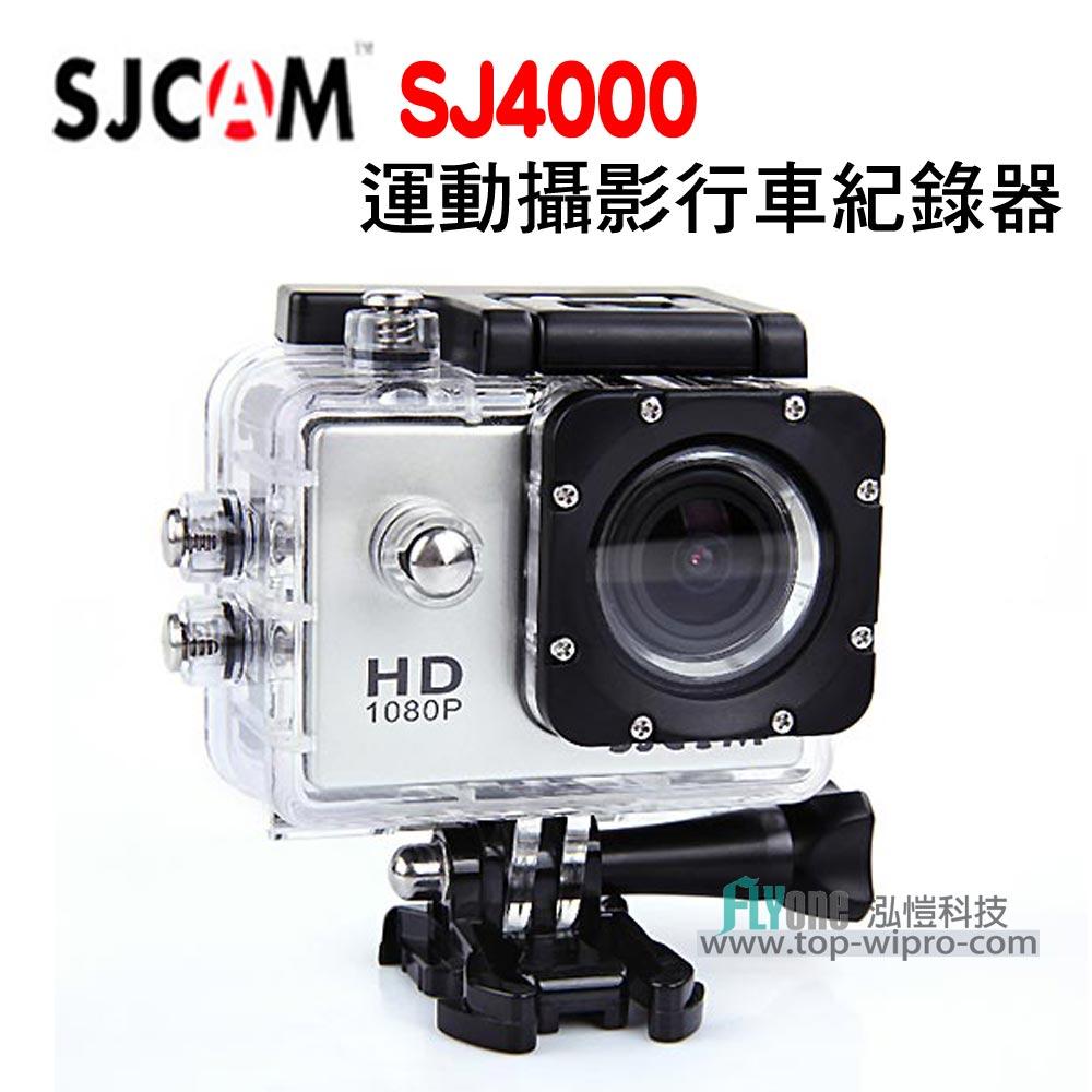 FLYone SJCAM SJ4000 防水運動攝影機/行車記錄器