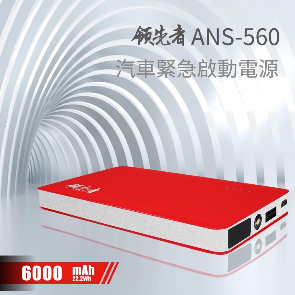 領先者 ANS~560 6000mAh 極致超薄型汽車緊急啟動 行動電源  通過BSMI