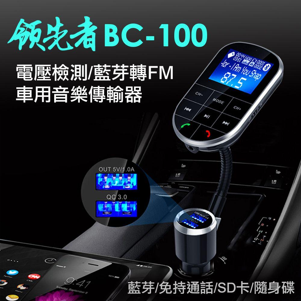 領先者BC-100 電壓檢測/車用免持/藍芽轉FM音樂傳輸器