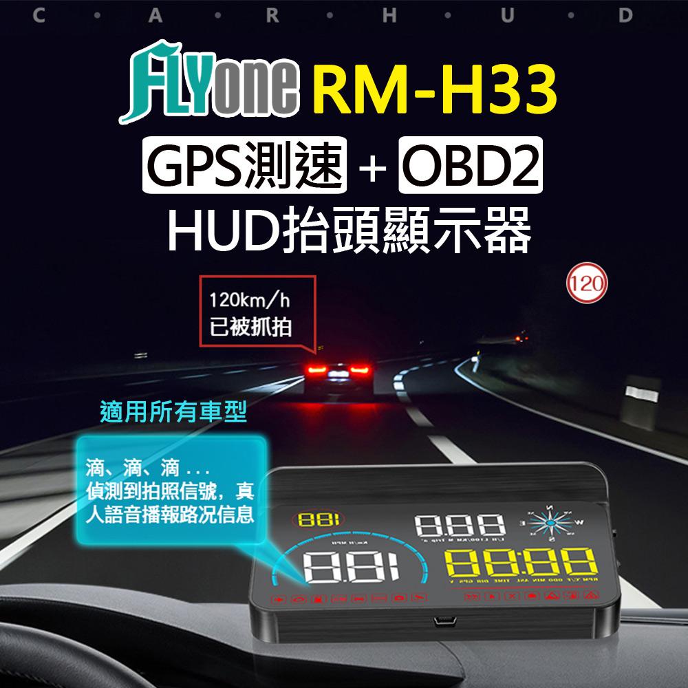 FLYone RM-H33 HUD GPS測速提醒+OBD2 雙系統多功能汽車抬頭顯示器