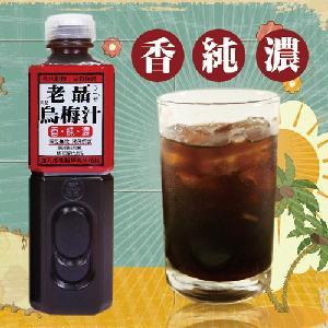 《老聶》烏梅汁*4瓶