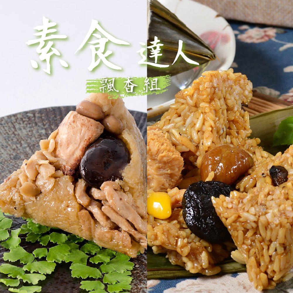 預購《素食達人飄香組》呷七碗-素粽+南門市場老林記-招牌板栗粽