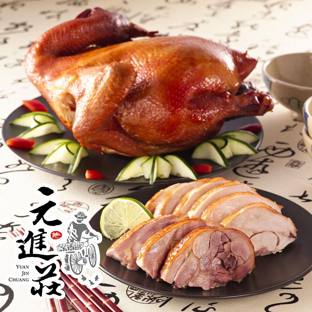 《元進莊》燻茶雞 (全隻禮盒)