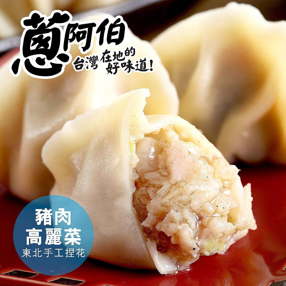 任選《蔥阿伯》東北手工捏花-高麗菜豬肉水餃(50顆/包)