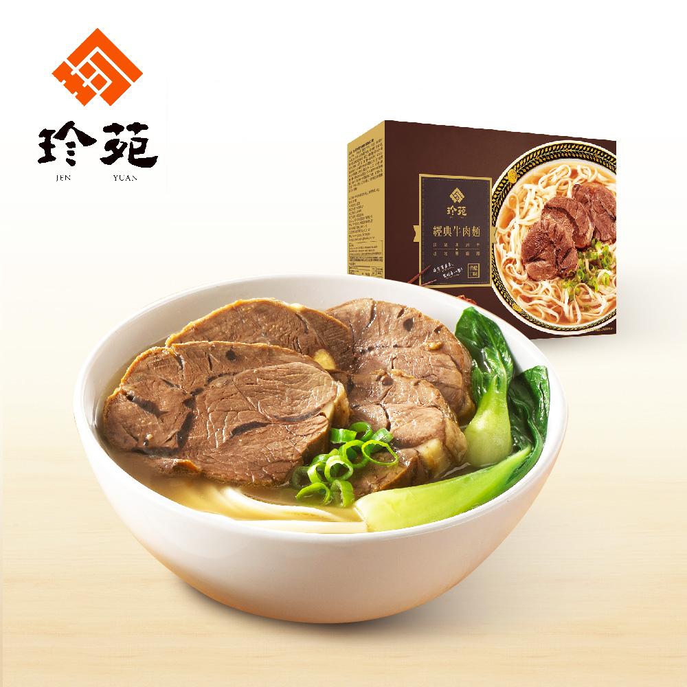 《珍苑》清炖牛肉面(冷冻)(610g/份,共2份)