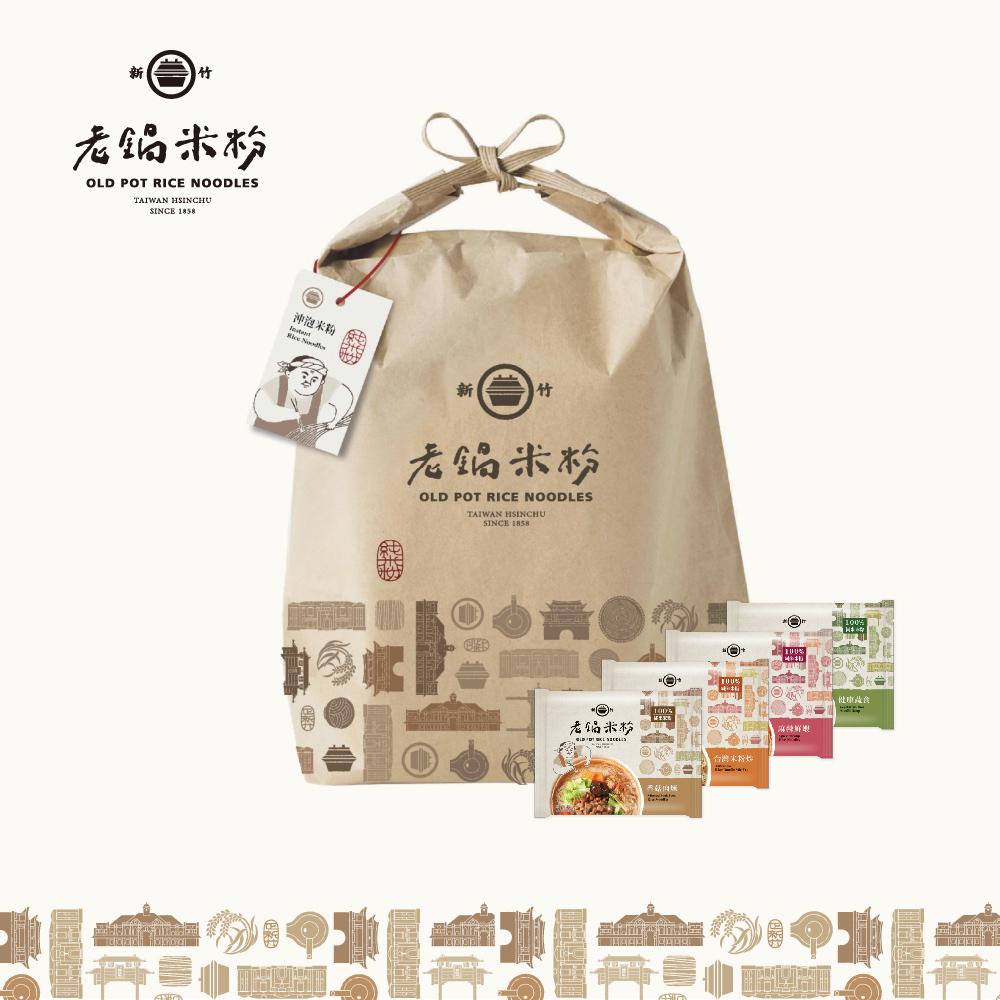 《老鍋米粉》風城傳情禮袋(4種口味各2包,共8包)