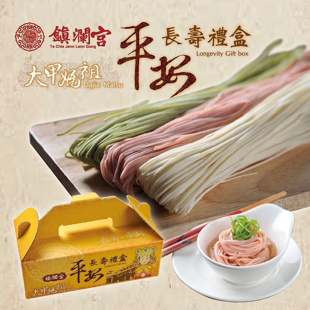 《鎮瀾宮》大甲媽平安長壽麵禮盒(300g±5%/ 包,3包/盒)
