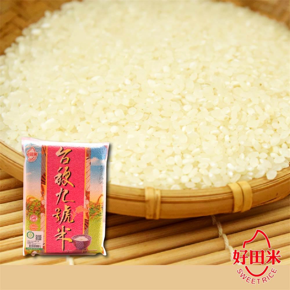 《好田米》台梗九號米(1.8kg/包,共兩包)