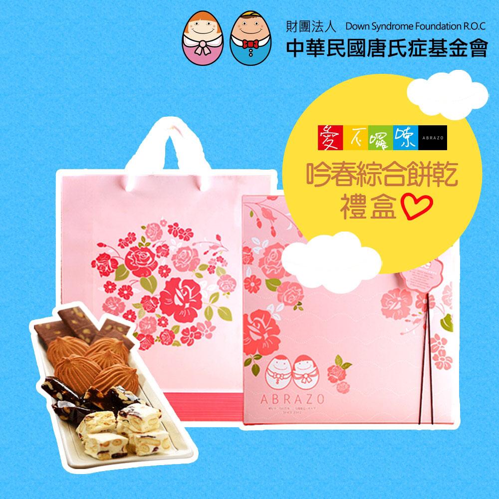 2018春節預購《愛不囉嗦》吟春綜合餅乾禮盒