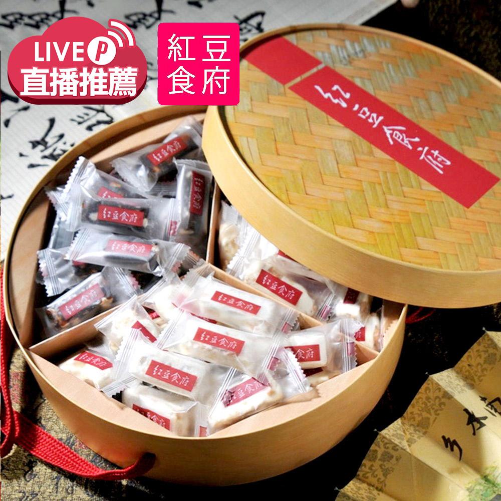 2018春節預購《紅豆食府》圓滿伴手禮盒(棗泥核桃糕*1+花生牛軋糖*2)/大禮盒