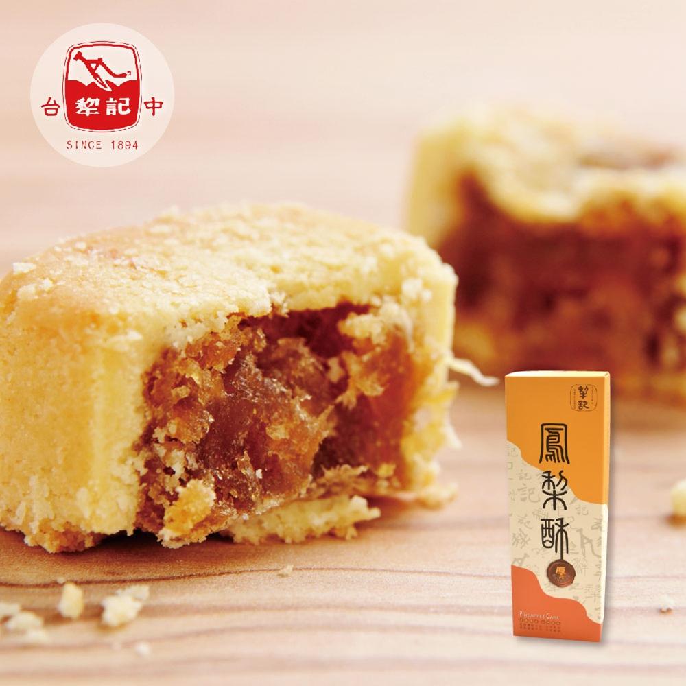 2018春節預購《台中犁記》厚片金鑽土鳳梨酥(蛋奶素)附紙袋