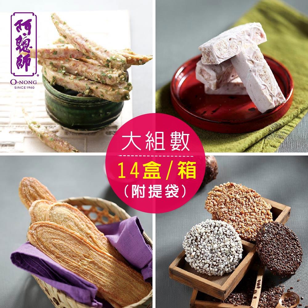 2018春節預購《阿聰師》花開富貴禮盒(附紙袋)奶蛋素(共14盒/箱)