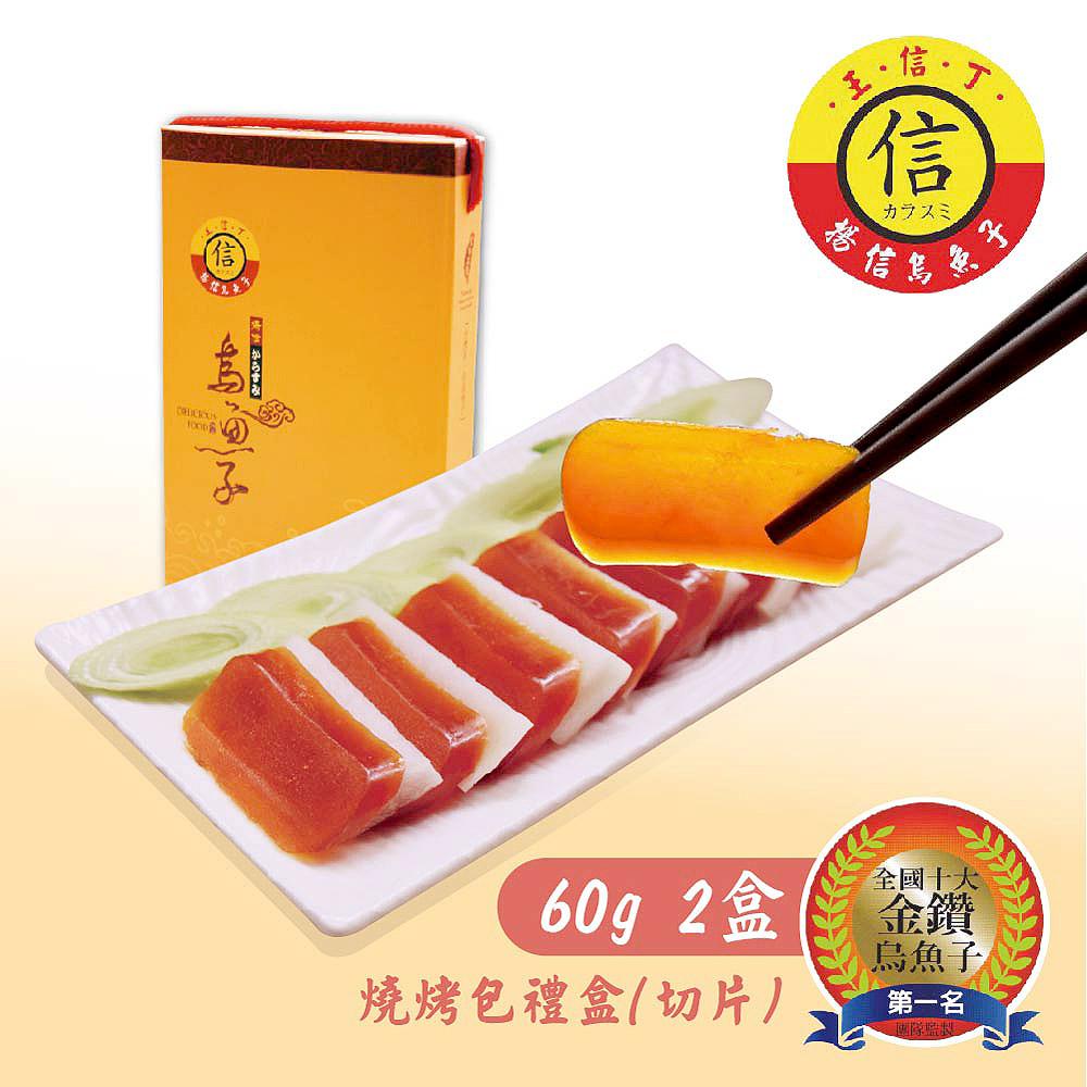 《揚信》烏魚子即時燒烤包禮盒(切片)(約9-11入,60g/盒,共2盒)