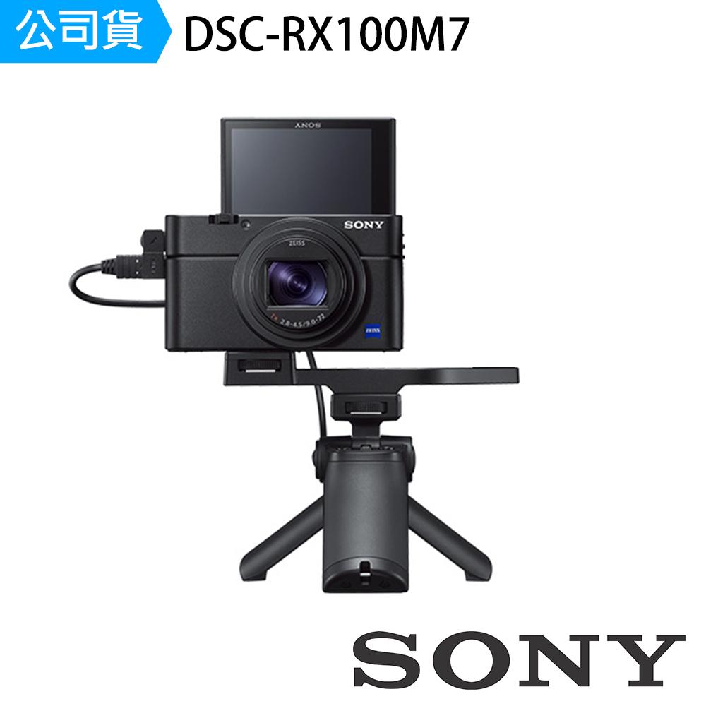 128G+專用電池組 SONY DSC-RX100M7G 手持握把組合 (公司貨)