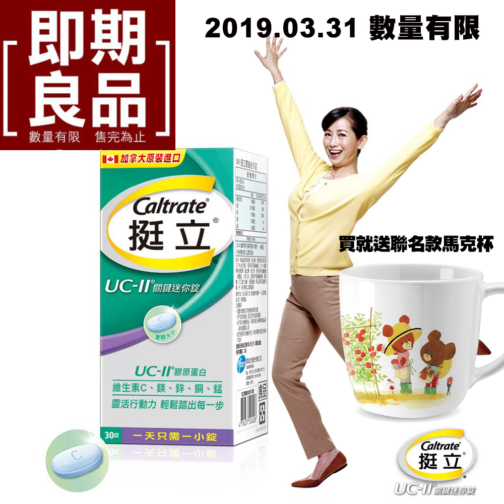 即期良品【挺立】UC-II关键迷你锭 非变性第二型胶原蛋白(30锭/盒) 保存期限2019.03.31