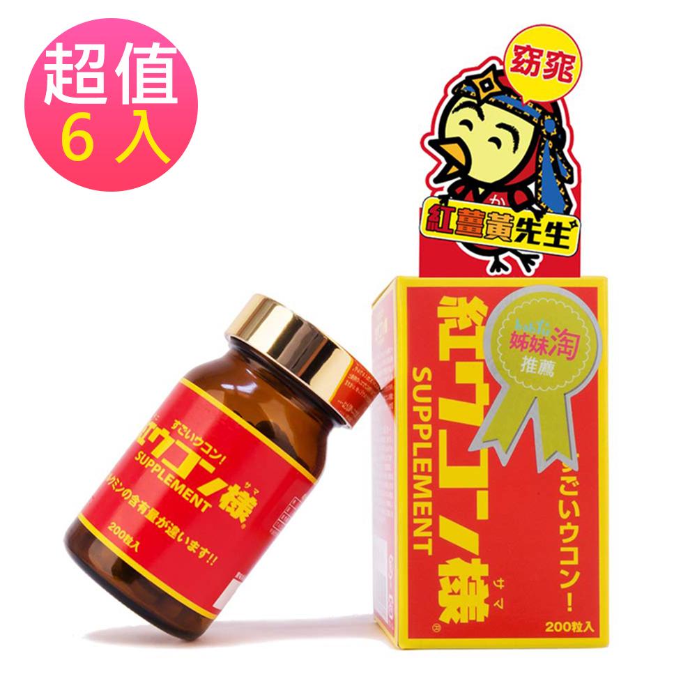 【babyou姊妹淘】紅薑黃先生x6瓶 200顆/瓶(加贈隨身盒x6、抱枕毯x1)