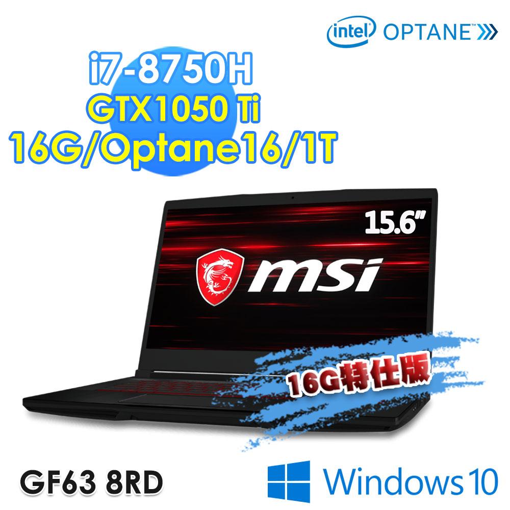 msi微星 GF63 8RD-061TW i7-8750H 16G GTX1050Ti 电竞笔电(16G特仕版)