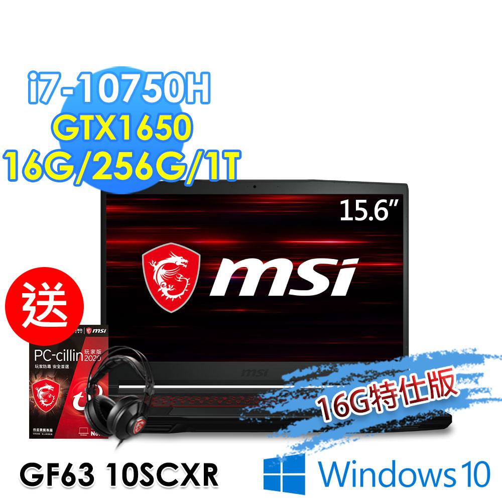 msi微星 GF63 10SCXR-282TW 15.6吋 i7-10750H/16G/256G+1T/GTX1650-4G/Win10 電競筆電(16G特仕版)