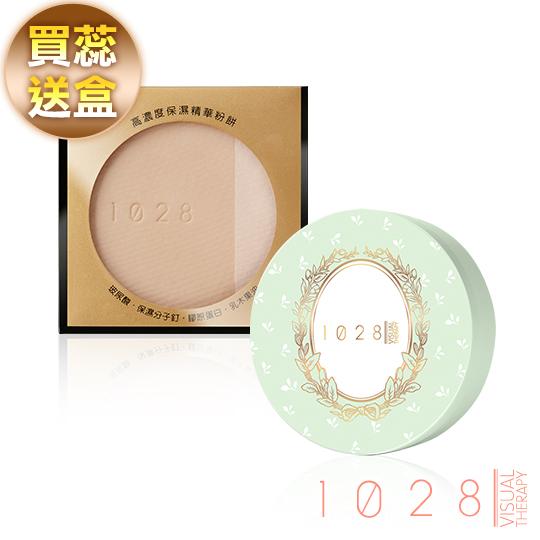 1028 玻尿酸雙采保濕粉蕊 SPF25★(01 淺陶色)+ 法式森林舞曲粉漾盒