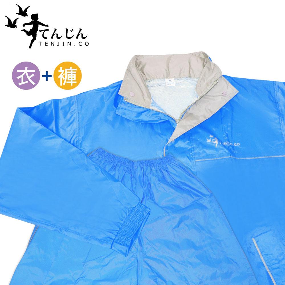 【天神牌】日式輕質二件式套裝風雨衣 TJ-931(藍色)