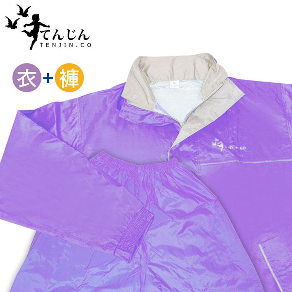 【天神牌】日式輕質二件式套裝風雨衣 TJ-931(紫色)