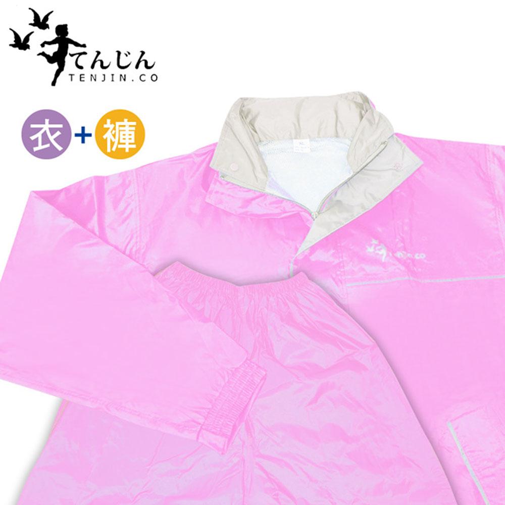 【天神牌】日式輕質二件式套裝風雨衣TJ-931(粉紅色)