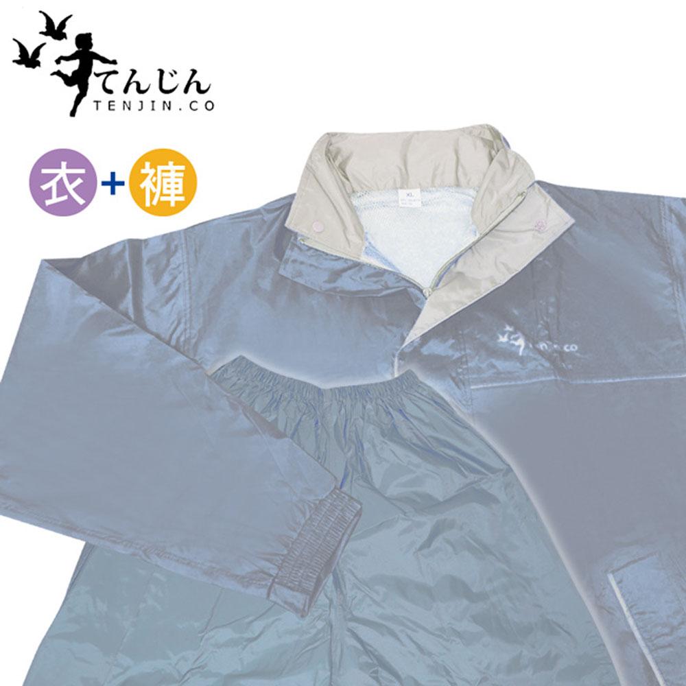 【天神牌】日式輕質二件式套裝風雨衣TJ-931(鐵灰色)