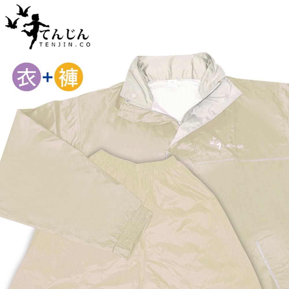 【天神牌】日式輕質二件式套裝風雨衣TJ-931(卡其色)