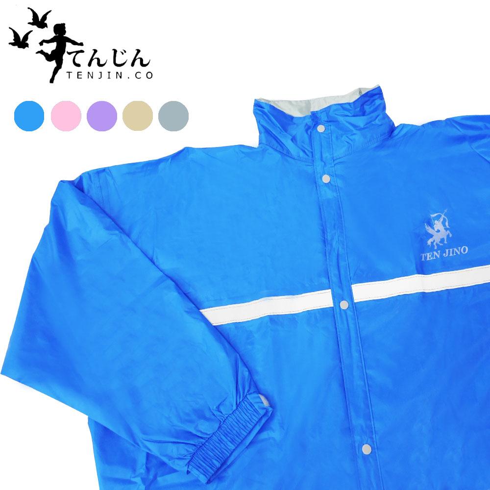 【天神牌】日式輕質前開拉鍊扣雨衣 TJ-933 (藍色)