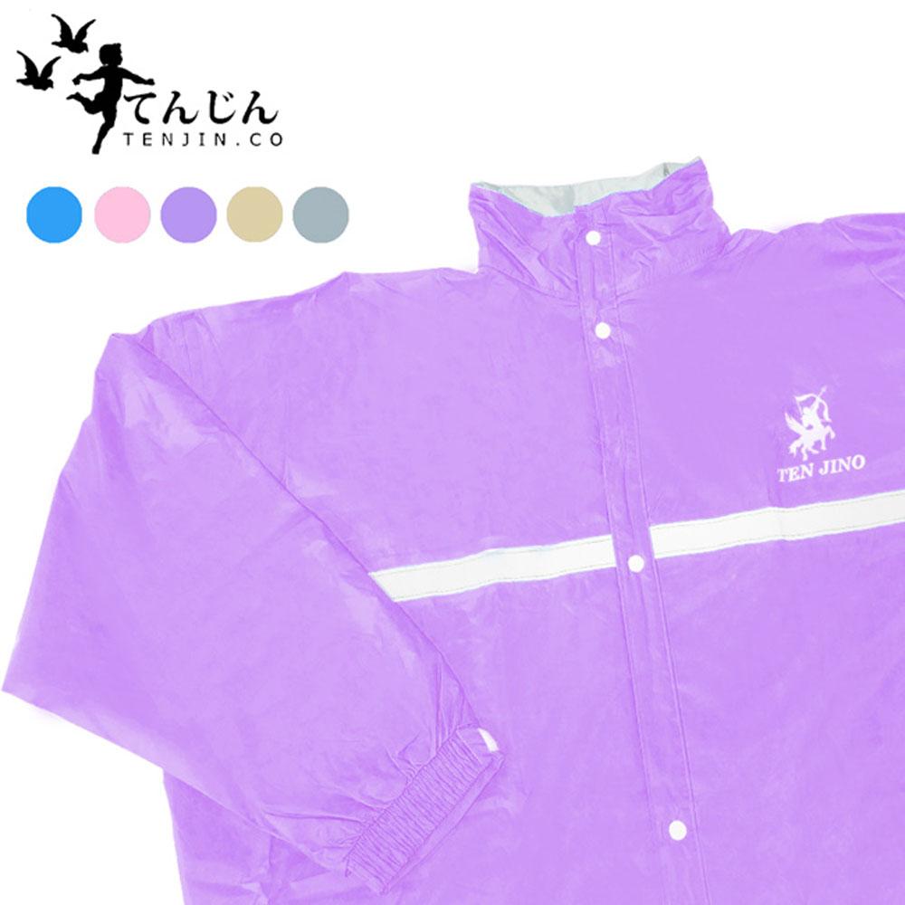 【天神牌】日式輕質前開拉鍊扣雨衣 TJ-933 (紫色)