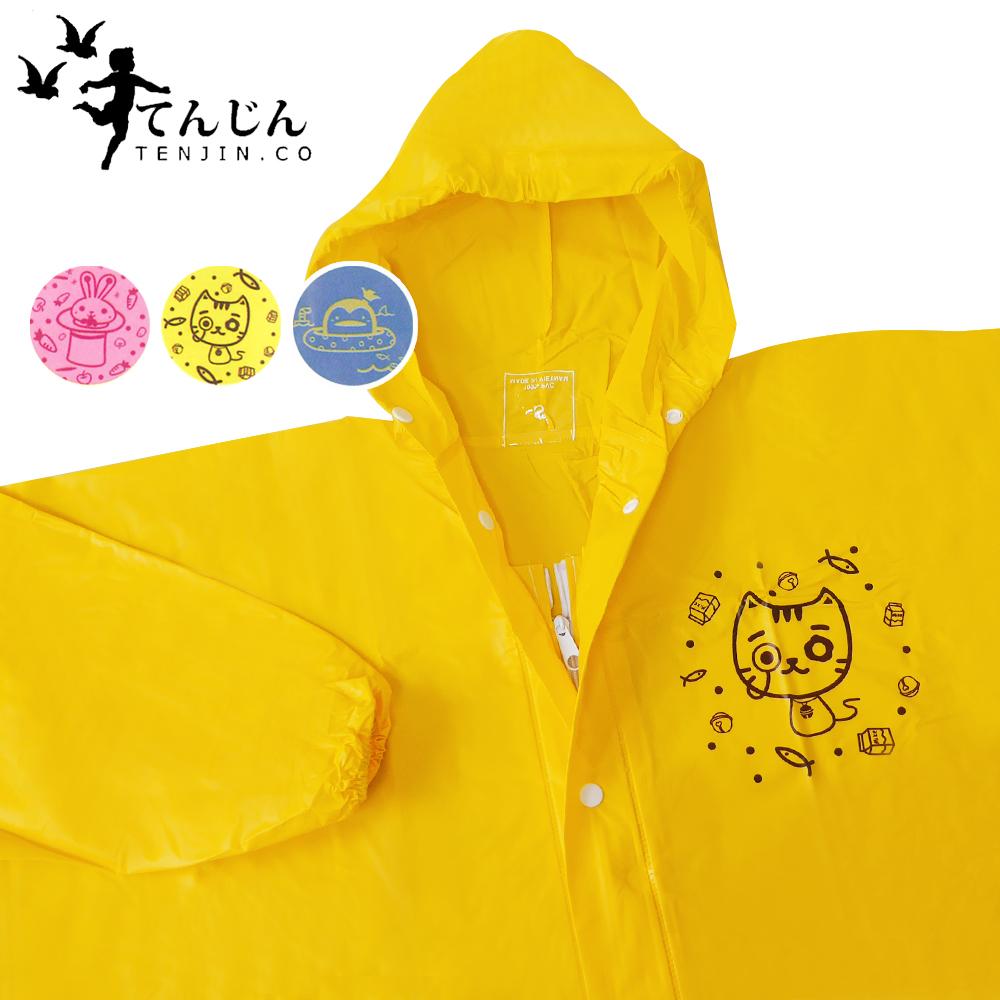 【天神牌】可愛動物兒童前開雨衣(黃色) TJ-006