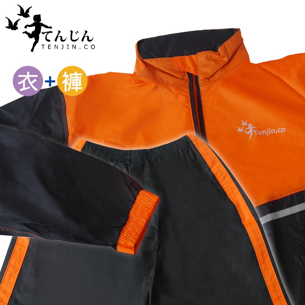 【天神牌】勝利二代型套裝風雨衣(亮橘) TJ-902-1
