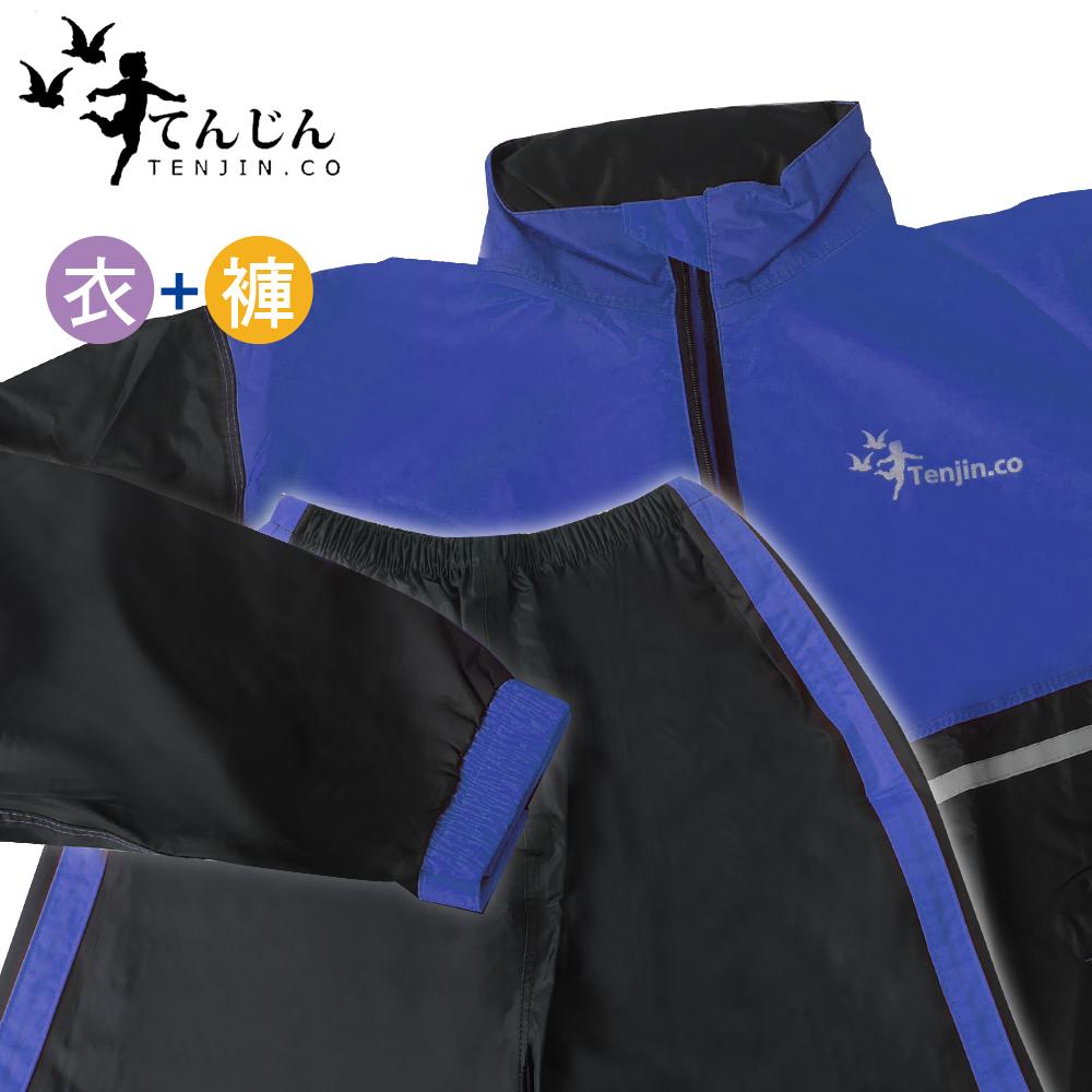 【天神牌】勝利二代型套裝風雨衣(寶藍) TJ-902-1