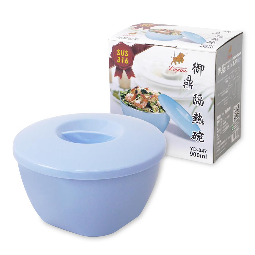 御鼎SUS#316不鏽鋼雙層隔熱碗(藍) YD-047