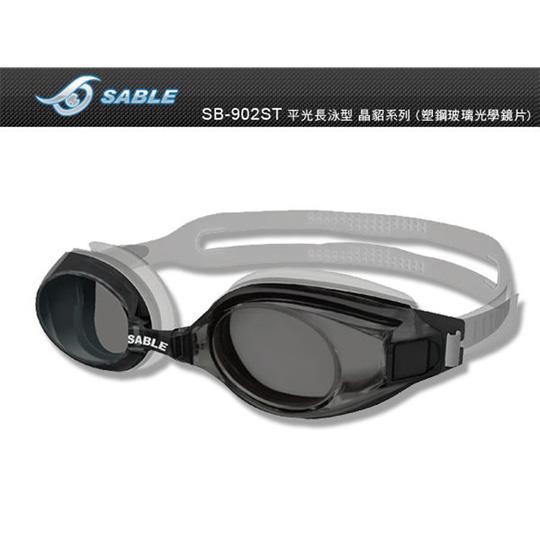 SABLE 长泳型泳镜-防雾 抗UV 塑钢玻璃镜片 透明@902ST-01-03@